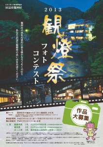 観燈祭2013